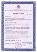разрешение на железоотделитель